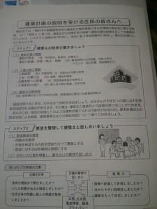 横浜市中高層建築物に関わる住環境の保全条例